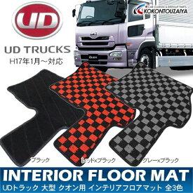 【即納】トラック用品 日産 UD クオン コンドル 運転席側 フロアマット 全3色 ブラック/ レッドxブラック グレーブラック 大型 トラックパーツ 内装パーツ