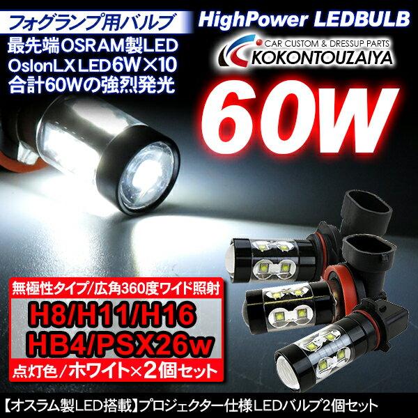 H8 H11 H16 HB4 PSX26W 60W フォグランプ 交換用 LEDバルブ/プロジェクター仕様 2個セット ブラックボディ 【201712SS50】