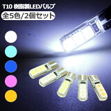 T10LEDバルブウェッジ球PVCバルブ2個セット全5色1.5WT10/T15/T16ポジションスモールルームランプラゲッジランプホワイト/ブルー/アイスブルー/ピンク/オレンジ