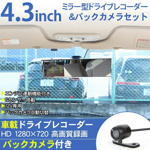 ドライブレコーダー搭載 ルームミラーモニター バックカメラ付き 4.3インチ Gセンサー搭載 FULL HD 車載用バックモニター 【201810ss50】