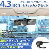 ドライブレコーダ搭載ルームミラーモニターバックカメラ付き/ワイヤレス4.3インチFULLHD車載用バックモニター
