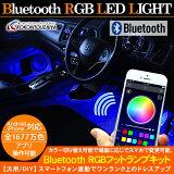LEDフットランプ間接照明ルームランプシガーソケットタイプON/OFFスイッチ全8色リモコン切り替えタイプ内装カスタム車中泊LEDライト