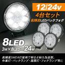 トラック用品 LED フォグランプ/作業灯 4個セット 丸型タイプ 12V/24V 27W/高輝度3W LED9灯搭載