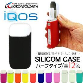 アイコス ケース 新型 iQOS 2.4 Plus ケース iQOSケース シリコンケース たばこ入れ シガーケース カバー 収納ケース 電子タバコ ヒートスティック型タバコ 電子煙草 禁煙 喫煙
