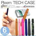 プルームテックケース ploomtechケース 1本収納タイプ 全6色 ストラップ付き 収納ケース カバー 電子タバコ たばこ 減…