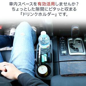 送料無料差し込み式ドリンクホルダースマホホルダー2口タイプ隙間ポケットコンソールボックス収納汎用便利グッズブラックすきまデッドスペース送料無料