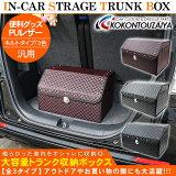 車載用収納ボックス保温機能付きクーラーボックス折りたたみ式トランクボックス大容量ラゲッジトランクお買い物アウトドアキャンプ