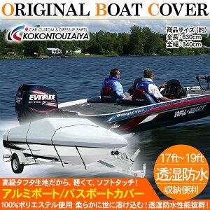 ボートカバー新品丈夫なハードタイプ生地17ft〜18ftD