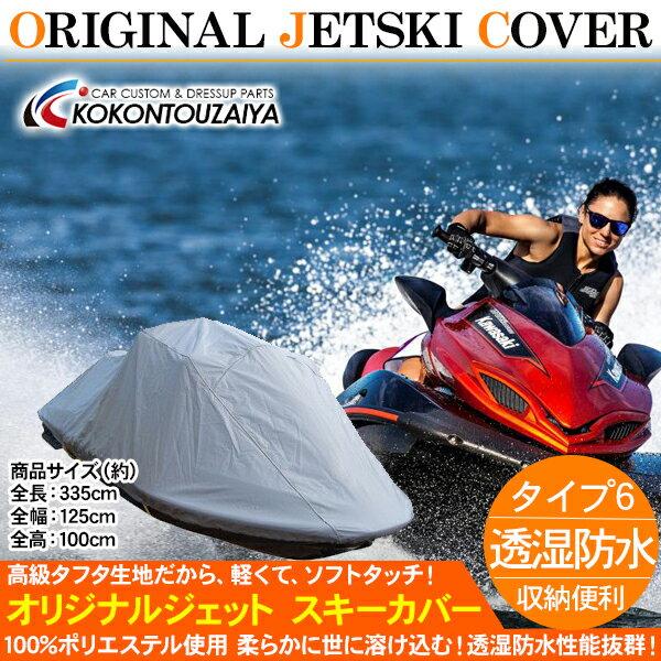 ジェットスキー カバー ヤマハ MJ-FX140 CRUISER FX-140 FX-160 CRUISER サイズ:6