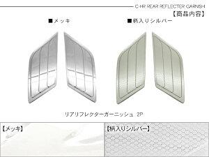 C-HRCHRパーツZYX10/NGX50リアリフレクターガーニッシュ2Pアンダートリムメッキガーニッシュ外装パーツステンレス