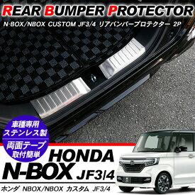 N-BOX NBOXカスタム JF3/JF4 リアバンパー ステップガード リア バンパープロテクター 2Pセット 外装パーツ カスタムパーツ 【あす楽】