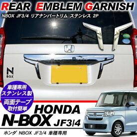 N-BOX JF3/JF4 メッキパーツ リアライセンスガーニッシュ ナンバーガーニッシュ 2Pセット 外装パーツ カスタムパーツ