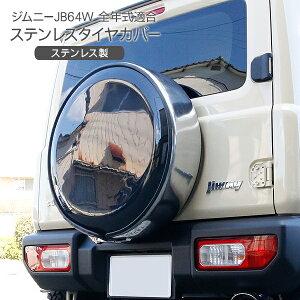 ジムニー JB64W JB23 シエラ JB74 JB43 全年式適合 ステンレスタイヤカバー 16インチ 175/80R16 15インチ 195/80/R15 スペアタイヤ カバー 外装 カスタム パーツ