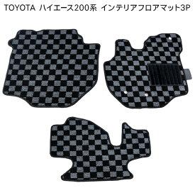 ハイエース 200系 レジアスエース 1型/2型/3型前期/3型後期 フロアマット/カーマット フロント3Pセット 標準ボディ 黒×グレー チェック柄 内装 カスタム パーツ
