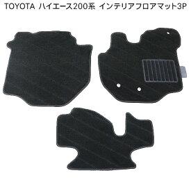 ハイエース 200系 レジアスエース フロアマット/カーマット フロント3Pセット 標準ボディ 黒/ブラック 外装 カスタム パーツ