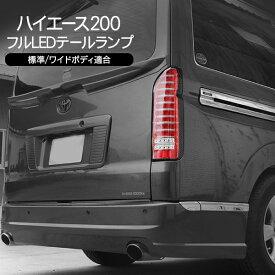 ハイエース 200系 レジアスエース 1型/2型/3型前期/3型後期 フルLEDテールランプ/オールLED LEDライトバータイプ 標準/ワイドボディ ハイエース200系 テールランプ 外装 カスタム パーツ