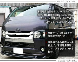 ハイエース200系4型フロントグリル/メッキグリル標準ボディ対応純正デザイン