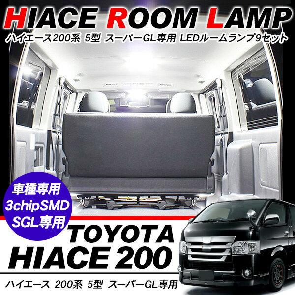ハイエース 200系 レジアスエース 5型 LEDルームランプ 9点セット/SMD225灯 スーパーGL 標準/ワイドボディ 内装 カスタム パーツ