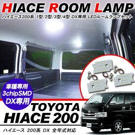 ハイエース 200系 レジアスエース 5型 DX 全年式対応 LED ルームランプ 3点フルセット 標準/ワイド 3chip SMD レジアスエース 室内灯
