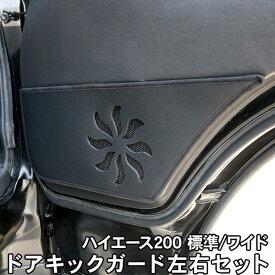 ハイエース 200系 全年式対応 標準/ワイド ドアキックガード 2P キックマット ドアプロテクター ドアカバー 200系ハイエース キズ 汚れ防止 内装 カスタム パーツ
