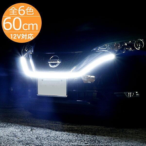 LEDチューブライト シリコンチューブライト 60cm 全6色 LEDテープ ヘッドライト アイライン ストリップチューブ 汎用 外装 内装 間接照明 アンダーライト デイライト ライトアップ パーツ 【201812SS50】