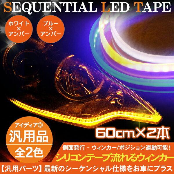 シーケンシャル LEDテープライト 流れるウィンカー 60cm シーケンシャルウインカー シリコンチューブライト LED チューブ 全2色 ヘッドライト アイライン ストリップチューブ 汎用 外装 デイライト パーツ