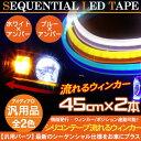 シーケンシャルウインカー LEDテープライト 流れるウィンカー 45cm シーケンシャルウィンカー シリコンチューブライト…