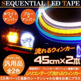 シーケンシャルウインカー LEDテープライト 流れるウィンカー 45cm シーケンシャルウィンカー シリコンチューブライト LED チューブ 全2色 ヘッドライト アイライン ストリップチューブ 汎用 外装 デイライト パーツ