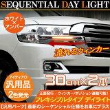 シーケンシャルウインカーシーケンシャルデイライトフレキシブルタイプ30cmシーケンシャルウィンカー流れるLEDテープライト流れるウインカー2色点灯スモールテール