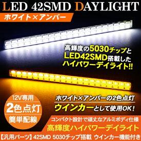 LEDデイライト 2色点灯 薄型タイプ ホワイト/オレンジ 切替タイプ スモール ウィンカー ポジション 連動【DIY 汎用 カスタム パーツ】