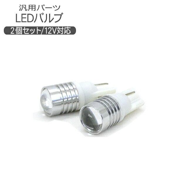 T10 LEDバルブ/ウェッジ球 CREE製チップ 5W級/アルミヒートシンク 2個セット ポジション球/ナンバー灯 12V/24V T16