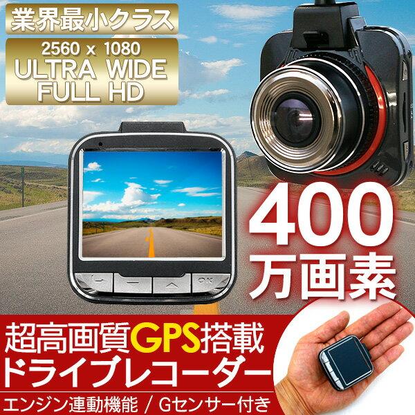 ドライブレコーダー 400万画素 フル HD 超高画質 Gセンサー GPS 衝撃感知 搭載 超広角レンズ ドラレコ 駐車監視 フルHD 2K(2580×1080)