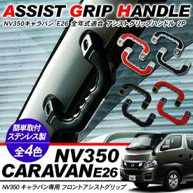 NV350 キャラバン E26 パーツ アシストグリップ 2P 両側分 全年式対応 標準/ワイド DX プレミアムGX Aピラー ビレットアシストグリップ 運転席 助手席 内装 カスタムドアハンドル