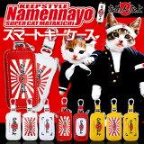 なめ猫グッズスマートキーケーススマートキーカバー汎用本革レザー製ベルトループ付きキーホルダーキーリング全日本暴猫連合なめんなよなめねこかわいい又吉ミケ子