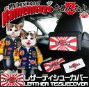 ティッシュケース 車載 シッシュカバー 汎用 PUレザー製 ヘッドレスト なめ猫グッズ 全日本暴猫連合 なめんなよ なめ…