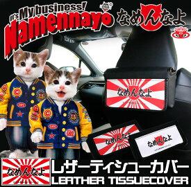 ティッシュケース 車載 シッシュカバー 汎用 PUレザー製 ヘッドレスト なめ猫グッズ 全日本暴猫連合 なめんなよ なめねこ かわいい 又吉 ミケ子