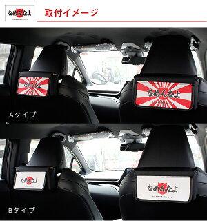 ティッシュケース車載シッシュカバー汎用PUレザー製ヘッドレストなめ猫グッズ全日本暴猫連合なめんなよなめねこかわいい又吉ミケ子