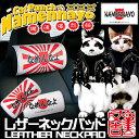 汎用 ネックパッド PUレザー製 車載 クッション ヘッドレスト 枕 なめ猫グッズ 全日本暴猫連合 なめんなよ なめねこ …