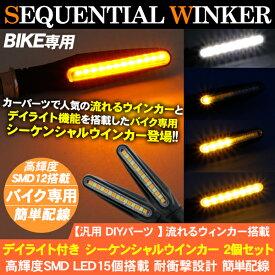 シーケンシャル ウインカー/バイク用 LEDウィンカー LED デイライト 2色点灯 ホワイト/アンバー 2個セット 12V ゴム製 リア/フロント ブラックボディ バイク用品