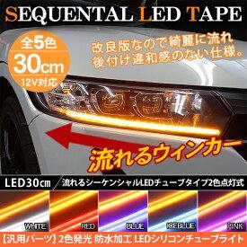 シーケンシャルウインカー LEDテープライト 流れるウィンカー 30cm シーケンシャルウィンカー シリコンチューブライト LED チューブ 全5色 ヘッドライト アイライン ストリップチューブ 汎用 外装 デイライト パーツ