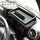 ジムニー JB64W ジムニーシエラ JB74W系 専用 ダッシュボードトレイ ラバーマット付き スマホホルダー ドレスアップ …