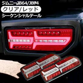 ジムニーJB64W ジムニーシエラ JB74W系 LED テールランプ シーケンシャルウインカー オープンランニング 流れるテール ブレーキ ウィンカー バックランプ ハイフラ抵抗付 外装パーツ