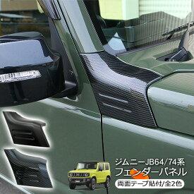 ジムニー JB64W JB74 シエラ Aピラーガーニッシュ フェンダーパネル 全2色 サイドピラーパネル ABS素材 カーボン調 ボンネット フロントサイド アクセサリー 外装パーツ 【202012ss】