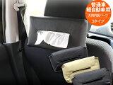 ティッシュカバー/ティッシュケースヘッドレストレザーティッシュボックスカバー車載用/収納ボックス