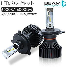 LEDヘッドライト BEAM製 LEDバルブ 16000ルーメン ファン付き 車検対応 H4 H1 H8 H11 H16 HB4 PSX26W 6500K 12/24V兼用 PHILIPS製チップ フォグランプ オールインワン ヘッドランプ