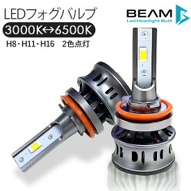LED フォグランプ BEAM製 LEDバルブ H8 H11 H16 ツインカラーバルブ ホワイト/イエロー カラーチェンジ ファン付き 3000K/6000K 12V オールインワン フォグバルブ 2色点灯