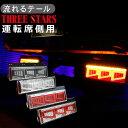 シーケンシャル ファイバー LED テールランプ 運転席側用 3連 角型 カスタムタイプ 12V/24V 車検対応 保証付 流れる …