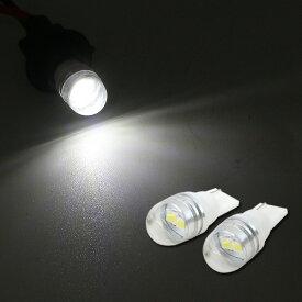 T10 LEDバルブ 透明レンズ キャッツアイ仕様 12V専用 2個セット 純正同等50LM 保証付き ポジション球 バックランプ ルームランプ ナンバー灯 ライセンスランプ