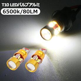T10/T16 LEDバルブ ゴールドボディ アルミ 12V専用 2個セット 拡散タイプ 保証付き ポジション球 バックランプ ルームランプ ナンバー灯 ライセンスランプ