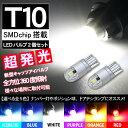 T10 LEDバルブ 透明レンズ キャッツアイ仕様 12V対応 80LM 2個セット 全6色 ポジション球 バックランプ ルームランプ …